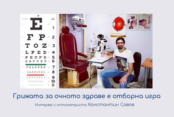 Константин Савов оптометрист интервю