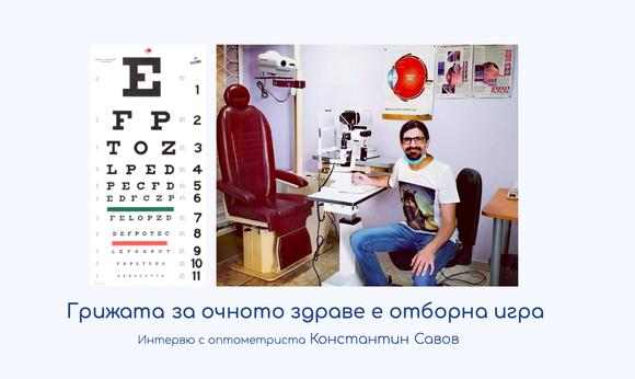 Интервю с оптометриста Константин Савов