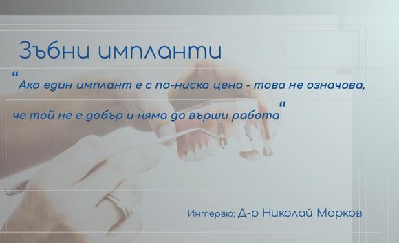 Зъбни импланти цени д-р Марков